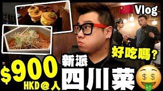 【Vlog】$900HKD@的新派四川菜...好吃嗎?