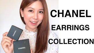 เปิดกรุต่างหู CHANEL COSTUME JEWELRY (Part1) | Alice Chen
