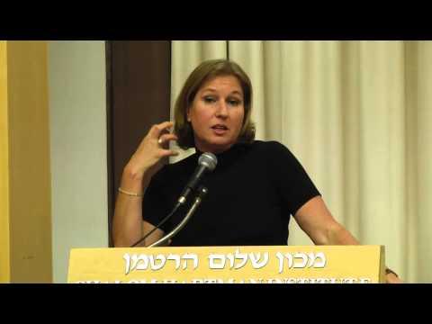 Israeli Justice Minister Tzipi Livni at Shalom Hartman Institute