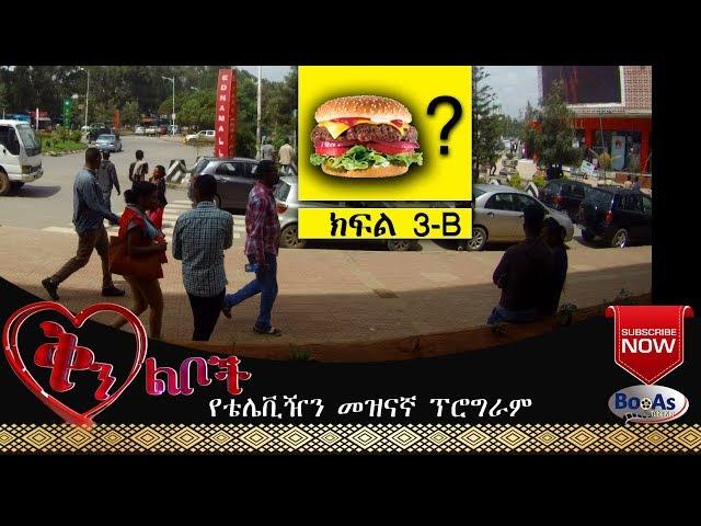 Ethiopian: Qin Leboch Tv show EP 3B