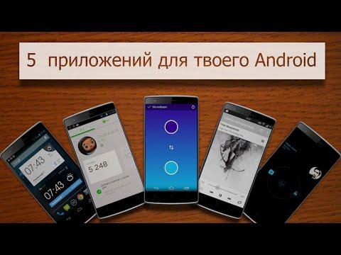 5 крутых приложений для твоего Android