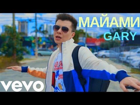 GARY - МАЙАМИ