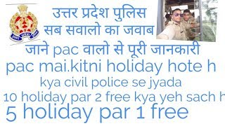 Up police pac holidays | pac police holidays |pac holidays