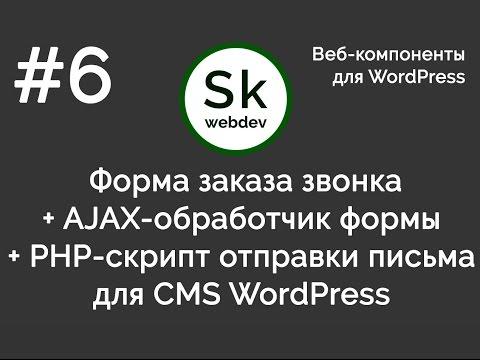 Урок6 - Форма заказа звонка для CMS WordPress + AJAX-обработчик формы + PHP-скрипт отправки письма