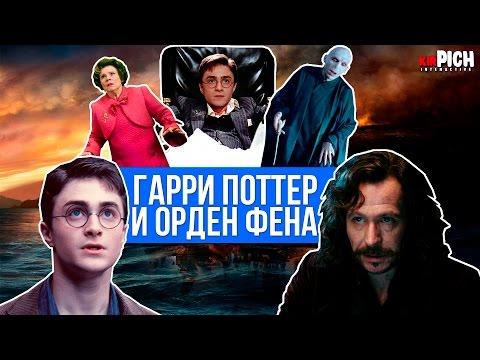 ГАРРИ ПОТТЕР И ОРДЕН ФЕНА - озвучка