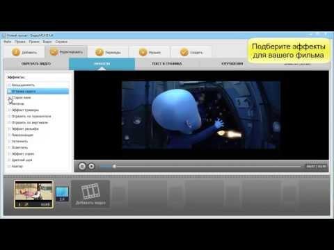 Видео как редактировать видео на компьютере