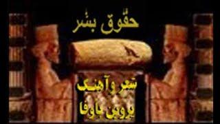 سرود حقوق بشر شعروآهنگ: پروین باوفا: اجرا: شیفته و مرتضی