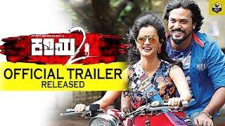 Kariya 2 Official HD Trailer Released Video - Santhosh Balaraj, Mayuri | New Kannada Movie 2017