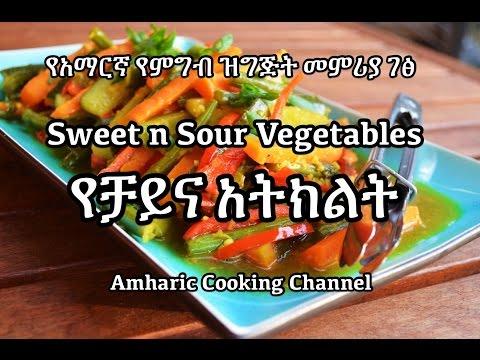 Chinese Sweet & Sour Vegetables Recipe - Amharic - የአማርኛ የምግብ ዝግጅት መምሪያ ገፅ