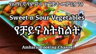 Chinese Sweet & Sour Vegetables Recipe - Amharic
