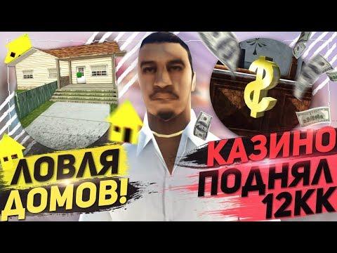 ПОДНЯЛ 12КК В КАЗИНО & ЛОВЛЯ ДОМОВ НА DIAMOND RP!
