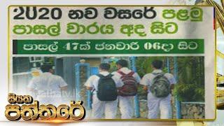 Siyatha Paththare | 02.01.2020| Siyatha TV
