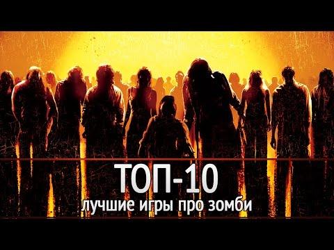 ТОП-10: Лучшие игры про зомби