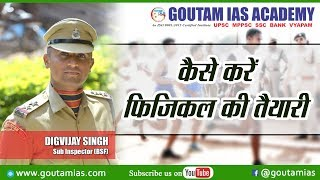 SUB INSPECTOR : TIPS FOR PHYSICAL TEST