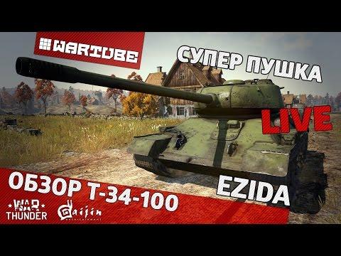 Обзор Т-34-100 -Супер пушка | War Thunder