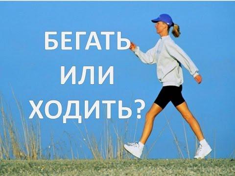 Что лучше ходить или бегать на беговой дорожке