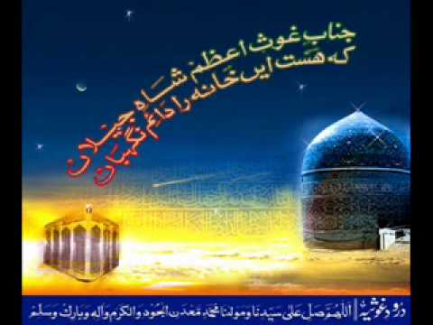 Ya Ghaus Pak Aj Karm Kro.(upload By Muhammad Zaigham) video