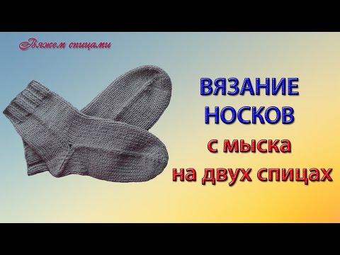 Вязание спицами носки видео мысок