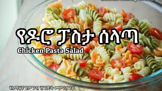 Amharic Food Recipes -Chicken Pasta Salad