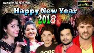 Happy New Year 2018 || Bhojpuri Dj Song || Rupesh Raj Surila || Naya Saal Aail Ba