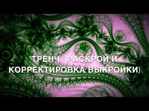 """Шью тренч """"а-ля- Burberry""""(Часть1)"""