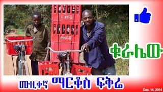 ሙዚቀኛ ማርቆስ ፍቅሬ - Ethiopian Funny Comedy Music Kuralew Markos Fikre - DW