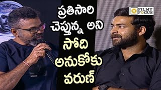 Sukumar Superb Fun with Varun Tej @Anthariksham Movie Trailer Launch