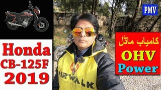 Honda CB 125F Model 2019 Expected High Sales in Pakistan