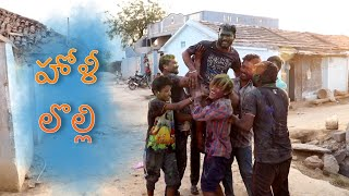 village lo holi lolli | Every Holi ever in villages | village comedy | my village show