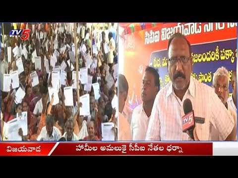 CPI Protest For Andhra Pradesh Special Status | Vijayawada | TV5 News