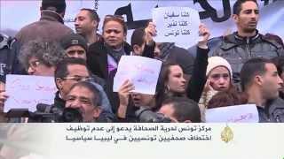 دعوات بالإفراج عن صحفييْن تونسييْن مختطفيْن بليبيا
