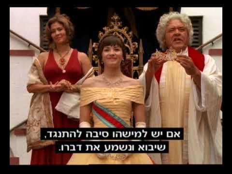 התוכנית להגנת נסיכות