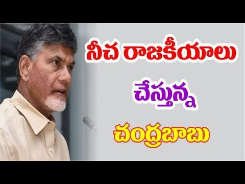 Ap Cm Nara Chandrababu Naidu Cheap Politics || Latest Political News || Janahitam Tv