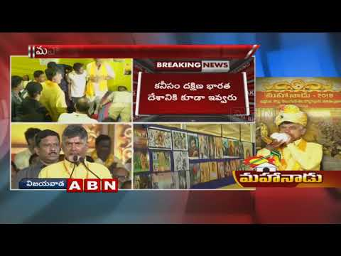 AP CM Chandrababu Naidu Speech at TDP Mahanadu | Vijayawada | Part 3 | ABN Telugu