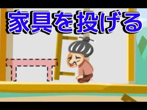 【引っ越し 攻略動画】家を壊す引越し屋に激怒するおばあさん(引越し奉行)  – 長さ: 11:08。