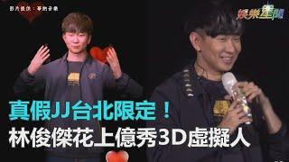 真假JJ現身!林俊傑台北場限定!花上億秀「3D虛擬複製人」|三立新聞網SETN.com
