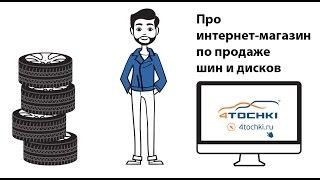 Про интернет-магазин по продаже шин и дисков - 4 точки. Шины и диски 4точки - Wheels & Tyres 4tochki