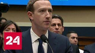 Марк Цукерберг: Россия и Китай не взламывали Facebook - Россия 24