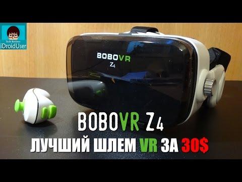 BoboVR Z4 - лучший шлем виртуальной реальности за 30$ (распаковка) | посылка #17 с GearBest