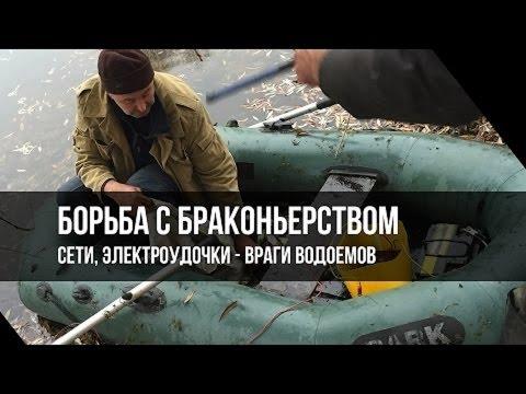 Рыбоохрана Оренбуржья.  Итоги борьбы с браконьерами