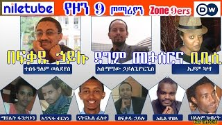 የዞን ዘጠኝ አምደኛ በፍቃዱ ኃይሉ (Befekadu Hailu ) ዳግም መታሰርና ቢቢሲ ሥርጭት (BBC Expansion) - DW (Nov 18, 2016)