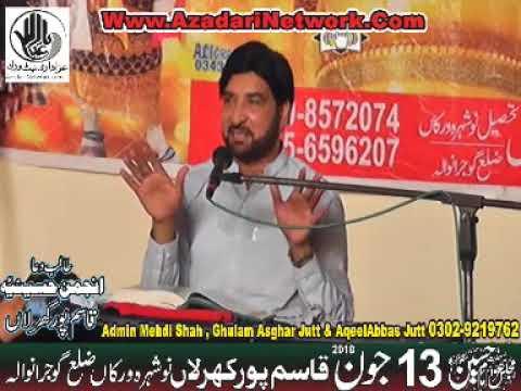 Allama Ali Nasir Talhara || Majlis 13 June 2018 Qasimpur Gujranwala ||