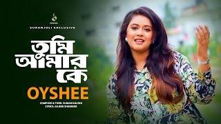 Tumi Amar Ke by OyShee   Bangla New songs 2016   Suranjoli