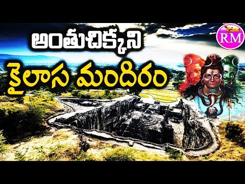 Kailasa Temple in Ellora Caves Mystery in Telugu | Kailash Temple of Lord Shiva Is Built by Aliens ?