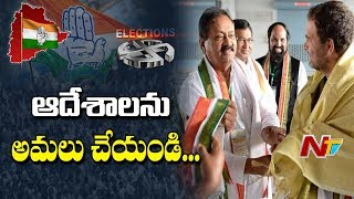 Rahul Gandhi Meeting With T Congress Leaders at Hyderabad Airport | Strengthen Of T Congress | NTV