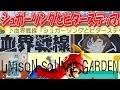 Download Lagu シュガーソングとビターステップ/unison Square Garden 再現コースで血界戦線の記憶が...!!!!!「マリオメーカー」#72【super Mario Maker】