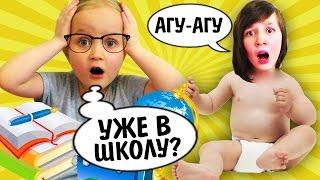 МЕНЯЕМСЯ ТЕЛАМИ 💞 Розыгрыш Над Детьми Смешное Видео Прикол