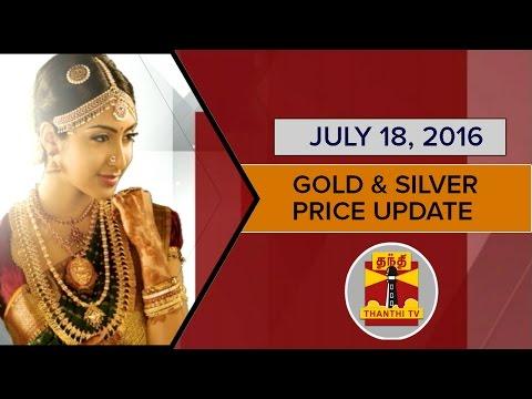 (18/07/2016) Gold & Silver Price Update - Thanthi TV