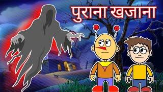 "Dodomon The Horror Movie - ""पुराना खजाना"" || Part 2 || Dodomon cartoon || In Hindi || #Doraemon2019"