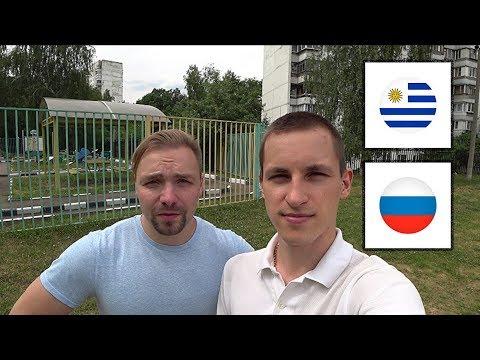 Уругвай - Россия прогноз на футбол   чемпионат мира 2018
